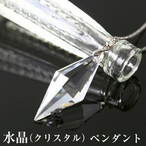 水晶ネックレスおすすめ透明ペンダント|CrystalQuartzクリスタルクォーツすいしょうペンデュラムPendantNecklace天然石ペンダントトップメンズネックレスレディースシンプルかわいいかっこいいパワーストーン浄化お清め|水晶ペンダント