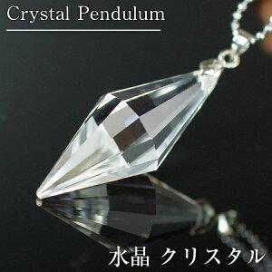 水晶 ネックレス 透明|Crystal クリスタル すいしょう ペンデュラム Pendant Necklace パワーストーン ペンダント 天然石 ネックレス ペンダントトップ メンズ ペンダント レディース シンプル か