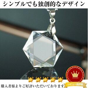 水晶ネックレス六芒星 水晶CrystalQuartzクリスタルクォーツすいしょうパワーストーンペンダントPendantNecklaceヘキサグラム天然石ペンダントトップメンズネックレスレディースシンプルかわいいかっこいいヘキサゴン 水晶ペンダント