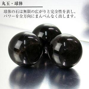 【30-32mm】モリオン丸玉 Morionモリオン黒水晶【丸玉CircleBall原石Gemstone水晶玉CrystalballSphere球体置物大玉ルースRuth】メンズレディース海外直輸入価格モリオン