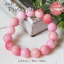 パワーストーンブレスレット ピンクジェード 12mm 翡翠 ピンク 桃色 かわいい シンプル 単色 大きい 大きめ…