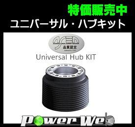 [品番:535][WORKS BELL製OEM品] ステアリングボス ハイラックスサーフ N180 系 7/12〜14/10 SRS(電気式)