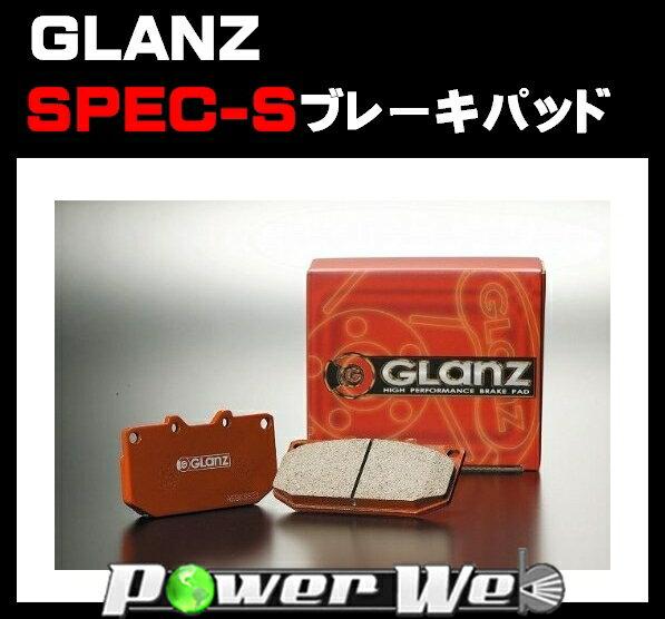 [品番:3036] グラン(GLANZ) SPEC-S ブレーキパッド リヤ ホンダ(HONDA) ビート PP1 91/5〜