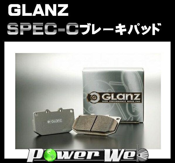 [品番:1486] グラン(GLANZ) SPEC-C ブレーキパッド リヤ トヨタ(TOYOTA) マジェスタ UZS186/UZS187 04/7〜09/3