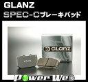 [品番:2496/2488] グラン(GLANZ) SPEC-C ブレーキパッド 前後セット 日産(NISSAN) エルグランド E51 NE51 ME51 M...