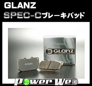 [品番:1326] グラン(GLANZ) SPEC-C ブレーキパッド リヤ トヨタ(TOYOTA) マークII/クレスタ/チェイサー GX100 LX100 SX100 96/9〜98/8