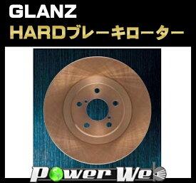 [品番:22567/22634] グラン(GLANZ) ハードブレーキローター 前後セット 日産(NISSAN) ブルーバード ENU13 SNU13 91/9〜96/1