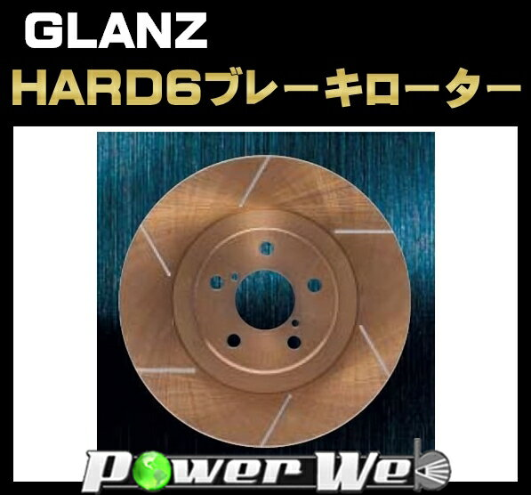 [品番:88013] グラン(GLANZ) ハードシックスブレーキローター フロント ダイハツ(DAIHATSU) ミラジーノ L700S/L710S(ターボ車) 99/2〜03/8