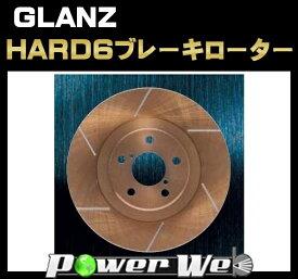 [品番:22634] グラン(GLANZ) ハードシックスブレーキローター リヤ 日産(NISSAN) プリメーラカミノ HNP11 98/9〜