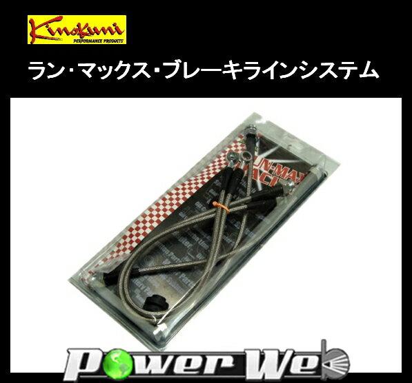 キノクニ(Kinokuni) ランマックス・ブレーキラインシステム スズキ マイティーボーイ SS40T(550 NA) フロントディスク KBS-189 (ダイレクトタイプ)