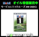 Mobil(モービル) オイル モービル1 エコクルーズ 0W-20(EC) 20L(リットル)