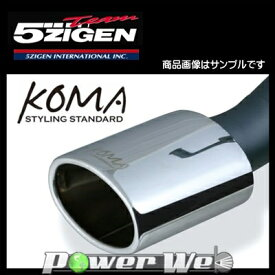 [KMT-005] 5ZIGEN (ゴジゲン) KOMA EXHAUST マフラー ハイエース CBF-TRH226K H16/8〜H19/7 2TR-FE