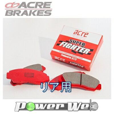 [439] ACRE / スーパーファイター ブレーキパッド リヤ用 RAV4 SXA10G / SXA11G / SXA10C 94.5〜00.5