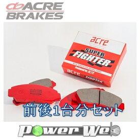 [452/712] ACRE / スーパーファイター ブレーキパッド 1台分セット エルグランド TE52 / TNE52 (4WD) 10.8〜