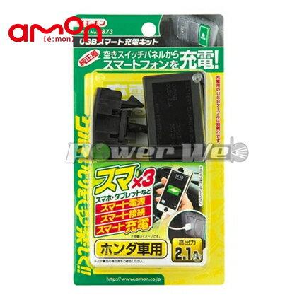 [2873] エーモン USBスマート充電キット(ホンダ用)