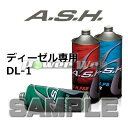 ASH / DL-1 ディーゼルエンジンオイル 5W-30 全合成油 DPEディーゼル専用 [20L(ペール缶)]