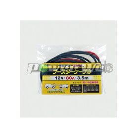 [1633] 大橋産業 BAL (バル) ブースターケーブル 12V・80A・3.5m