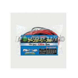 [1636] 大橋産業 BAL (バル) ブースターケーブル 12V/24V・120A・5m