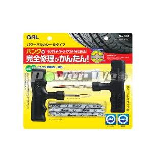 パンク修理キット パワーバルカシールタイプ No.831