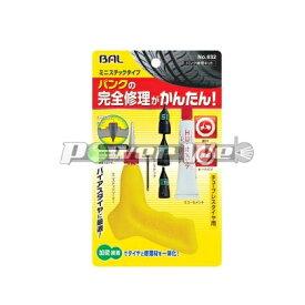 [832] 大橋産業 BAL (バル) パンク修理キット ミニステックタイプ
