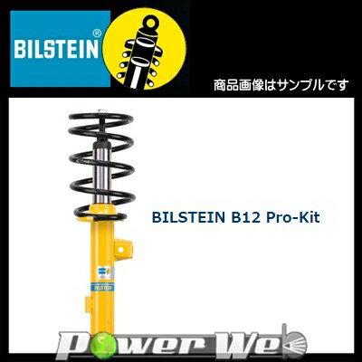 [BTS46-181329] ビルシュタイン BILSTEIN B12 PRO-KIT FORD フォーカス 05/11〜 フォーカスII 2.5ST