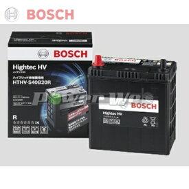 [HTHVS50B24R] BOSCH ハイテックHV バッテリー [HTHV-S50B24R] ※保証付き