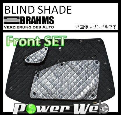 [B5-002F] BRAHMS(ブラームス) ブラインドシェード フロントセット マツダ MPV LW#W H11/16〜H18/01