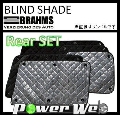 [B5-002R] BRAHMS(ブラームス) ブラインドシェード リアセット マツダ MPV LW#W H11/16〜H18/01