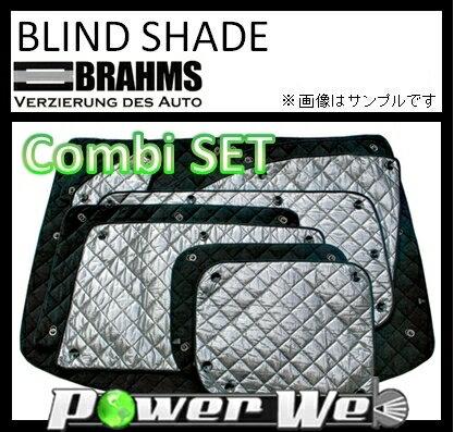 [B5-002C] BRAHMS(ブラームス) ブラインドシェード 1台分セット マツダ MPV LW#W H11/16〜H18/01