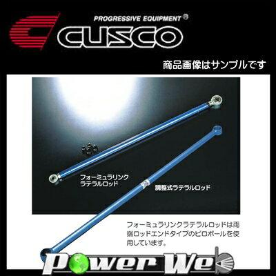 CUSCO (クスコ) 調整式ラテラルロッド ニッサン モコ MG22S [630 466 A]
