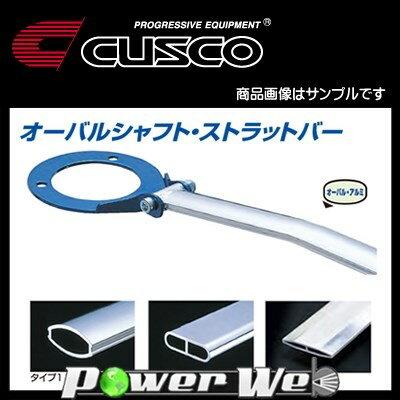 CUSCO (クスコ) ストラットバー Type OS ダイハツ ミラ L512S 94.9 - 98.9 タワーバー [752 540 A]