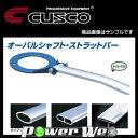 CUSCO (クスコ) ストラットバー Type OS ホンダ ステップワゴン RF7 03.6 - 05.5 タワーバー [374 540 A]