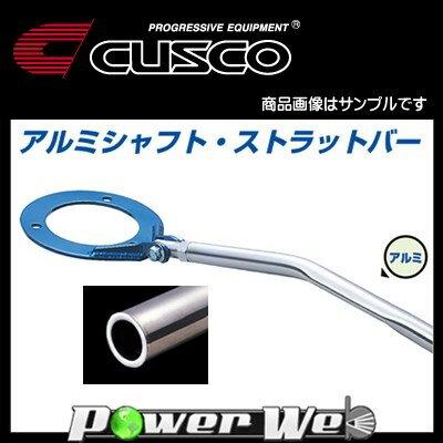CUSCO (クスコ) ストラットバー Type AS ダイハツ ミラ L510V タワーバー [752 510 A]