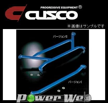 [942 475 A] CUSCO (クスコ) ロワアームバー Ver.1 フロント トヨタ カローラ ルミオン ZRE152N 07.10 -