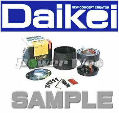 [S189] Daikei ステアリングボス エアバック車用 スズキ エブリイ DA62.DB52 H11.11〜17.8