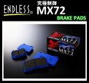 [品番:EP290/EP291] エンドレス(ENDLESS) ブレーキパッド MX72 車種限定前後セット 日産 スカイライン H7.1〜H11.1 B…