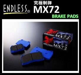 [品番:EP386/EP355] エンドレス(ENDLESS) ブレーキパッド MX72 車種限定前後セット スバル レガシィ H14.1〜H15.5 BH9 (ランカスター A/T・ランカスターS) BHE (ランカスター6)