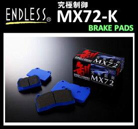 [品番:EP237/EP286] エンドレス(ENDLESS) ブレーキパッド MX72K 前後1台分 スズキ アルト・アルトハッスル H2.3〜H6.9 660 CS22S (4WD・DOHCターボ・3ドア・3型車・No.100001〜250000)