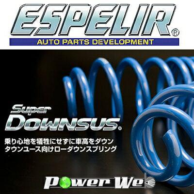 [ESB-2001] ESPELIR / スーパーダウンサス ダウン タイプ2 ミツビシ タウンボックス DS64W H26/2〜27/3 K6A 2WD ターボ Gスペシャル