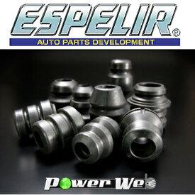 [BR-429F] ESPELIR / スーパーダウンサスラバー フロント用 ムーブ L152S H14/10〜18/10 JB-DET 2WD ターボカスタムRSリミテッド