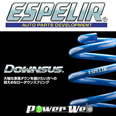 [ESB-2166] ESPELIR / ダウンサス ミツビシ タウンボックス DS64W H26/2〜27/3 K6A 2WD ターボ Gスペシャル / G