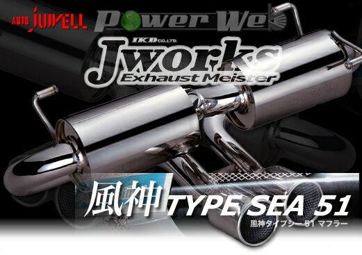 [FJ-004] Jworks 風神 TYPE SEA51 マフラー AZ-1 PG-6SA F6A H04.10〜H06.10