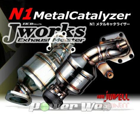 [NCSTD-003] Jworks N1 メタルキャタライザー AZ-1 PG-6SA