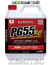 【2L ×1ケース(4缶)】 KEMITEC PG55 RC エンジンクーラント 冷却水 【サーキット向け】