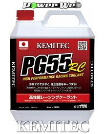 【4L ×1缶】 KEMITEC PG55 RC エンジンクーラント 冷却水 【サーキット向け】
