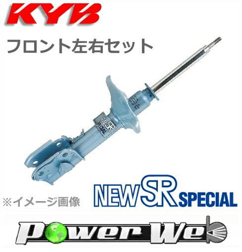 [NST7003R・L] KYB NEW SR SPECIAL ショック フロント左右セット ストリーム RN3 2001/10〜2006/07
