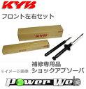 [KST5537R.L] KYB 補修用 ショック フロント左右セット パッソ KGC10・QNC10 04.05〜10.02