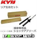[KSF1179] KYB 補修用 ショック リア左右セット パッソ KGC10・QNC10 04.05〜10.02
