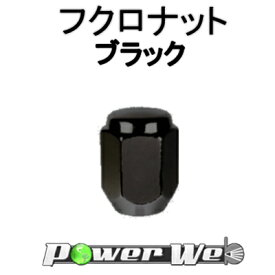 LONESTAR / フクロナットセット M12×1.5 21HEX ブラック (20個入り)