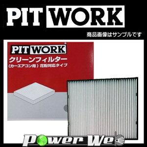 PIT WORK 花粉対応タイプ クリーンエアコンフィルター 日産 ノート E12 12.09- [AY684-NS018]